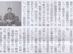 chintaishinbun