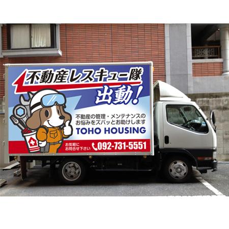 レスキュー隊トラックデザイン