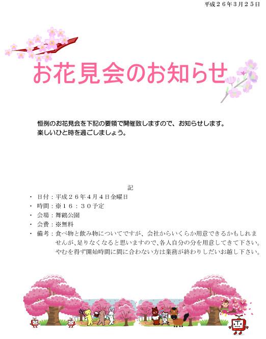 お花見会2014