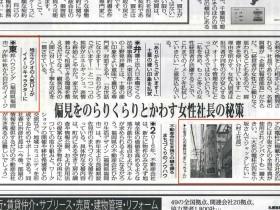 小坂さん記事2