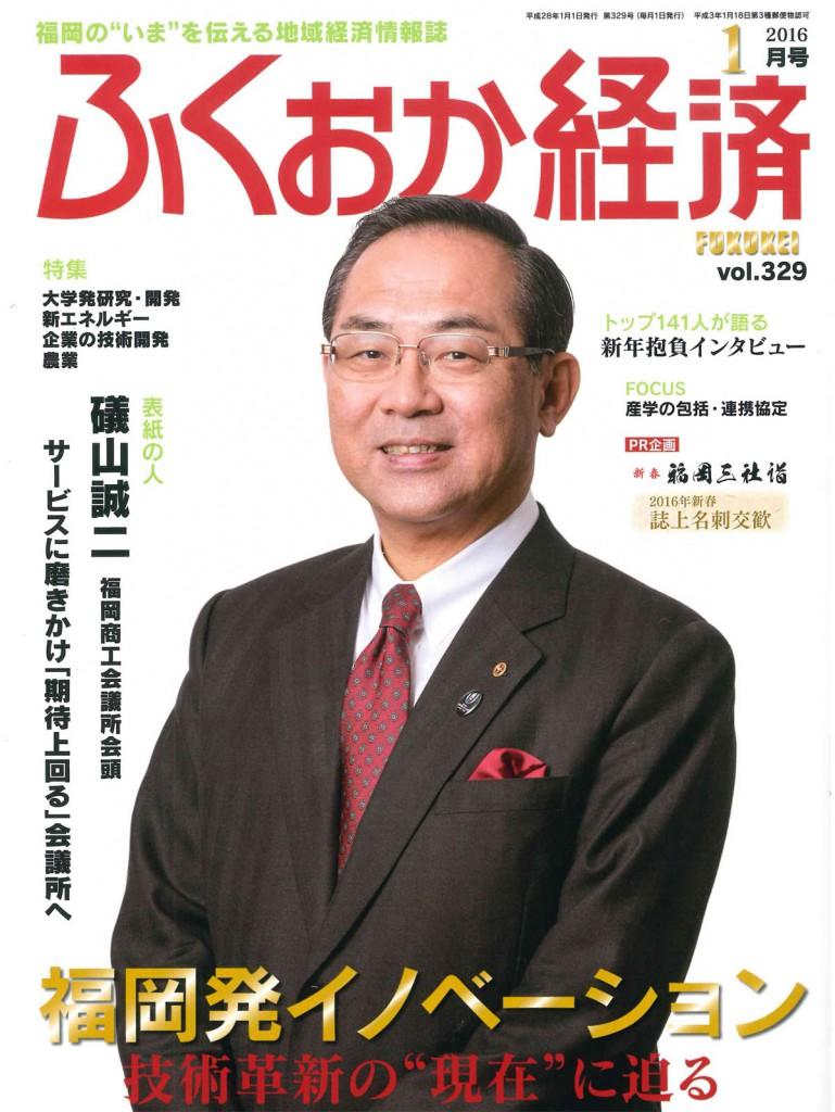 ふくおか経済2016年1月号表紙