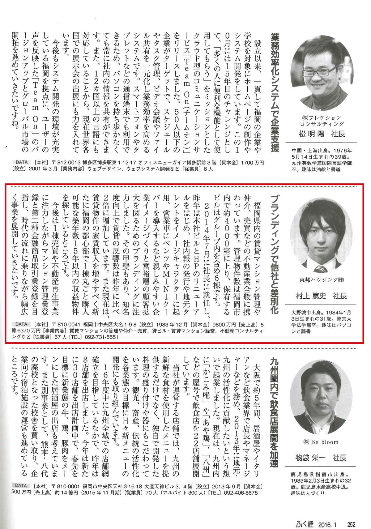 ふくおか経済2016年1月号
