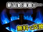 ガス給湯器