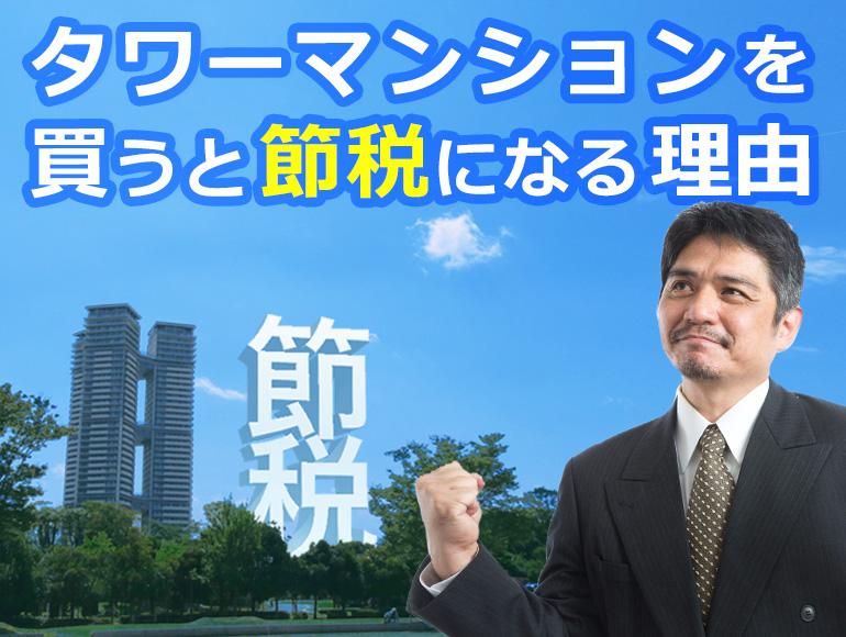 節税,不動産,タワーマンション,購入