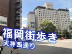 福岡街歩き【西通り】