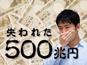 失われた500兆円