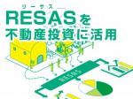 RESAS(リーサス)を不動産投資に活用する