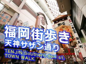 福岡街歩き【アイキャッチ画像】
