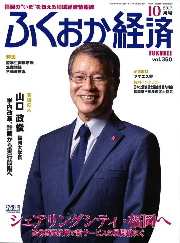 ふくおか経済2017年10月号表紙