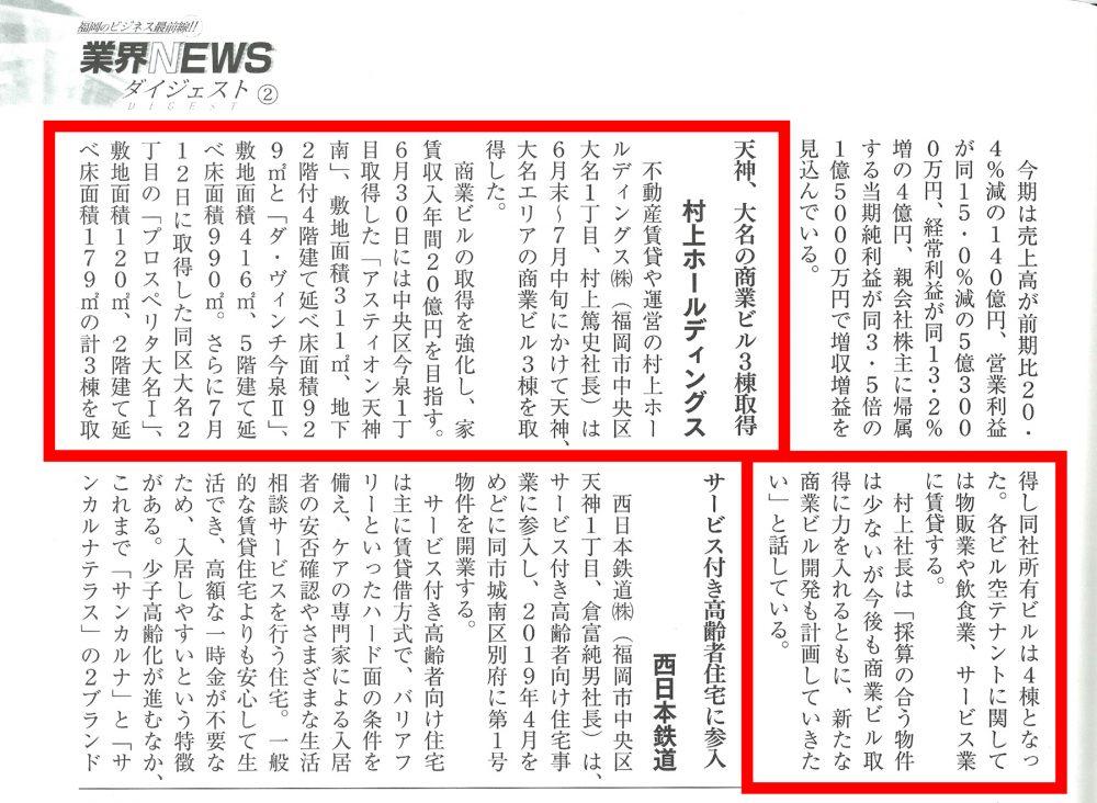 ふくおか経済2017年10月号記事_02