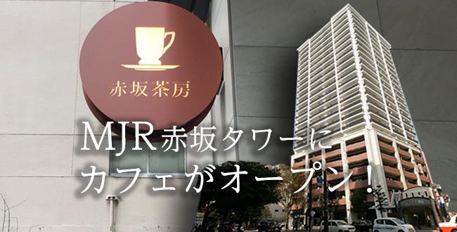 MJR赤坂タワーカフェ