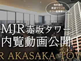 MJR赤坂内覧動画公開
