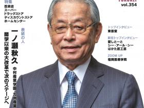 ふくおか経済2018年2月号_表紙