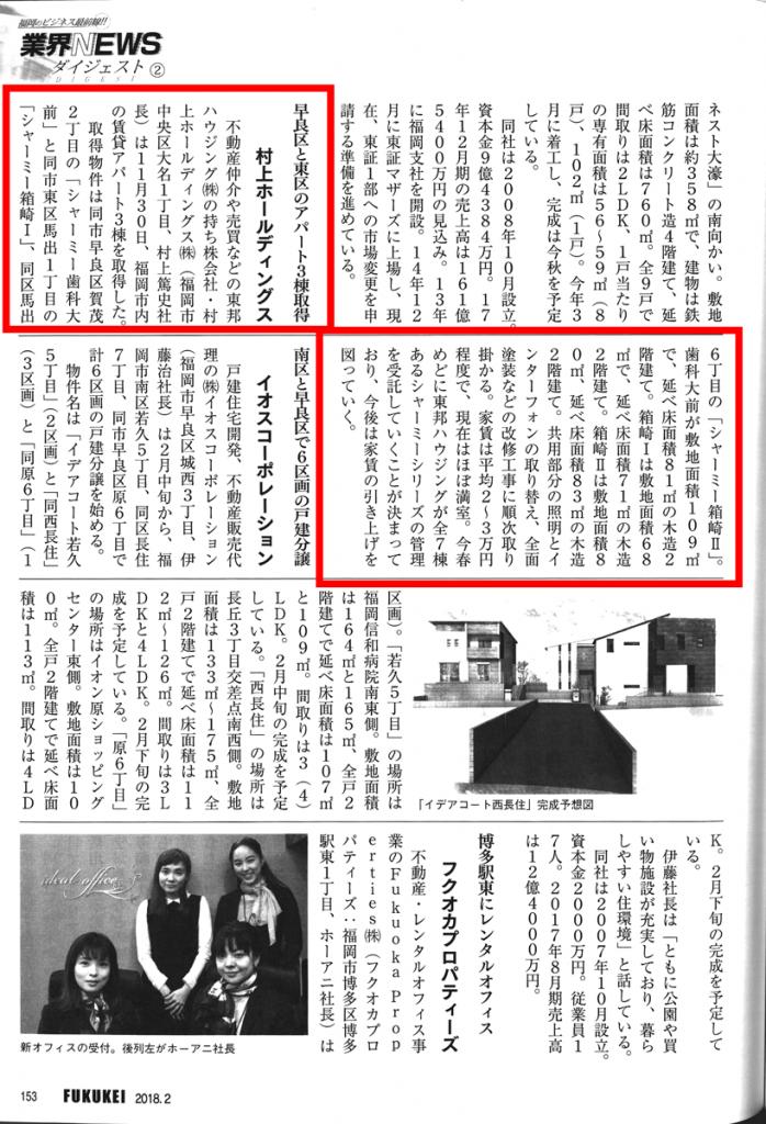 ふくおか経済2018年2月号_記事2