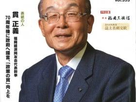 ふくおか経済201801