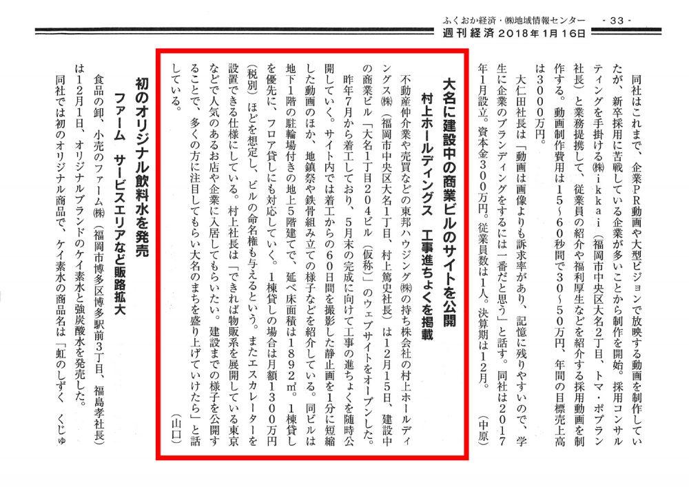 ふくおか経済1月17日掲載分