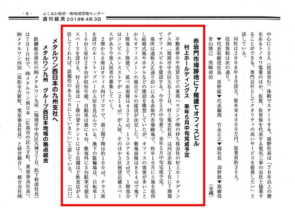 ふくおか経済4月3日掲載分