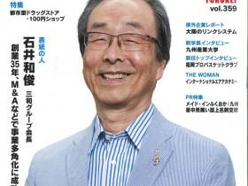 福岡経済201807表紙