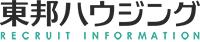【採用情報】東邦ハウジング