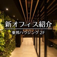 2階オフィス紹介