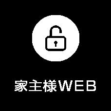 家主様WEB