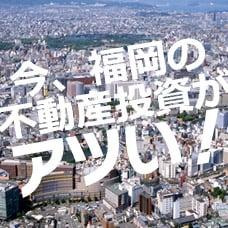 今、福岡の不動産投資がアツい!